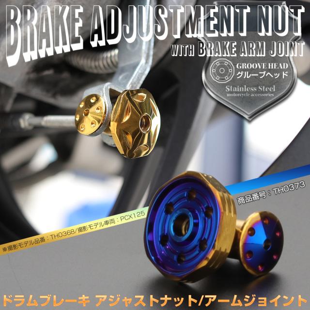 SUSステンレス グルーブヘッド M6 P=1.00 ドラムブレーキ アジャストナット&アームジョイント ゴールド&ブルー TH0373