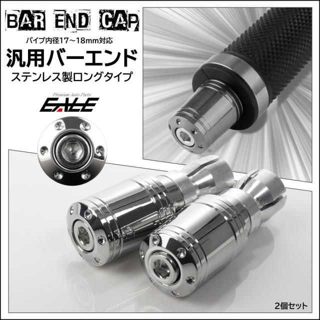 汎用 ステンレス製 バーエンドキャップ グリップエンド 対応ハンドル内径13-18mm シルバー 2個セット TH0437