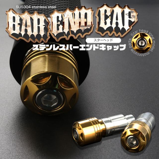 バーエンドキャップ グリップエンド スターヘッド ステンレス製 ロングタイプ ゴールド TH0441