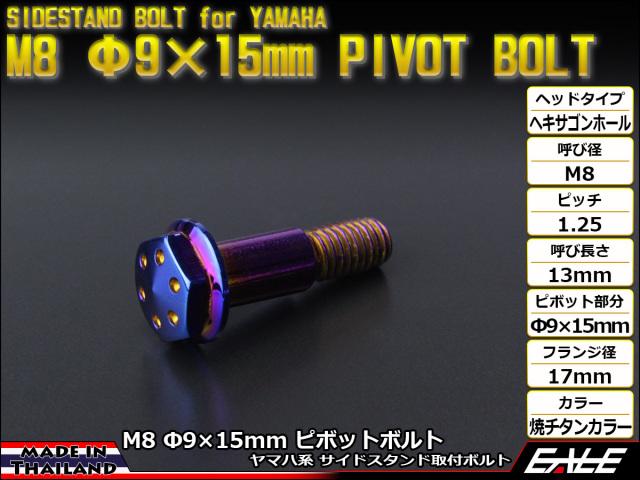 ヤマハ用 SUSステンレス 削り出し ヘキサゴンホールヘッド サイドスタンド ピボットボルト M8 P=1.25 Φ9×15mm 焼チタンカラー TH0448