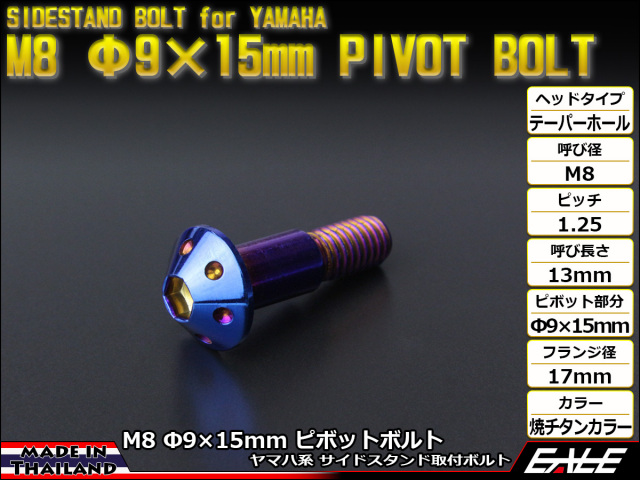 ヤマハ用 SUSステンレス 削り出し テーパーホールヘッド サイドスタンド ピボットボルト M8 P=1.25 Φ9×15mm 焼チタンカラー TH0451