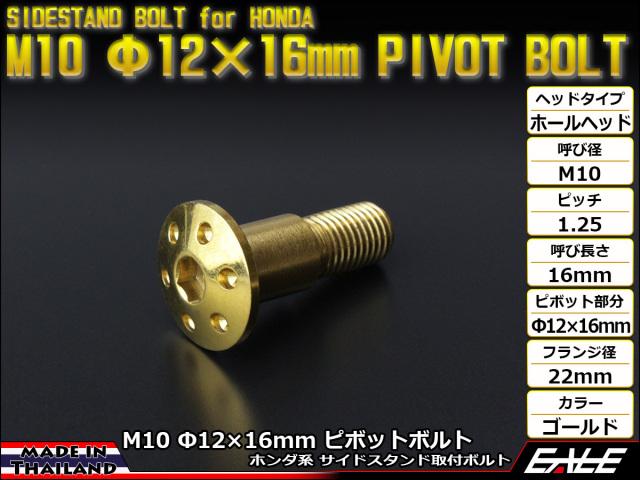 ホンダ用 SUSステンレス 削り出し ホールヘッド サイドスタンド ピボットボルト M10 P=1.25 Φ12×16mm ゴールド TH0456