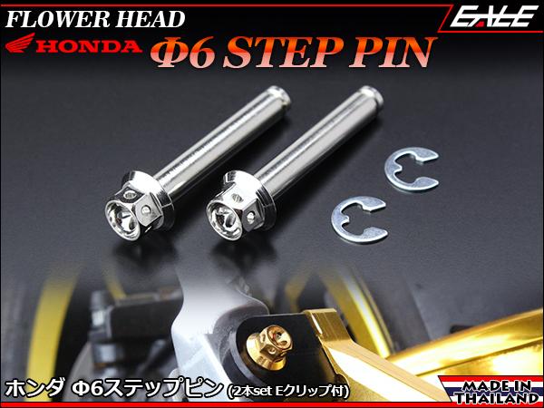 ホンダ用 Φ6×35mm フラワーヘッド ステップピン(クレビスピン) Eクリップ付 2本セット SUSステンレス シルバー TH0461