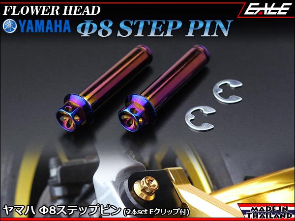 ヤマハ用 Φ8×33mm フラワーヘッド ステップピン(クレビスピン) Eクリップ付 2本セット SUSステンレス 焼チタンカラー TH0466