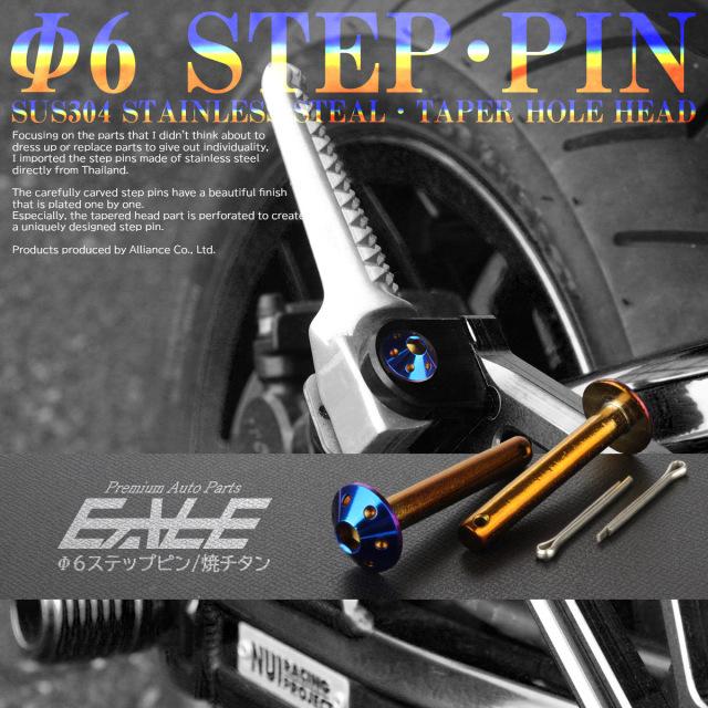 【ネコポス可】 ステップピン リア用 クレビスピン ホンダ車汎用 外径6mm テーパーホールヘッド SUSステンレス 焼チタンカラー 割りピン付 2本セット TH0472