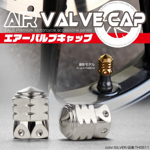 【ネコポス可】 汎用 エアバルブキャップ タイヤバルブキャップ ステップホール ステンレス製 バレット 弾丸型 シルバー TH0511