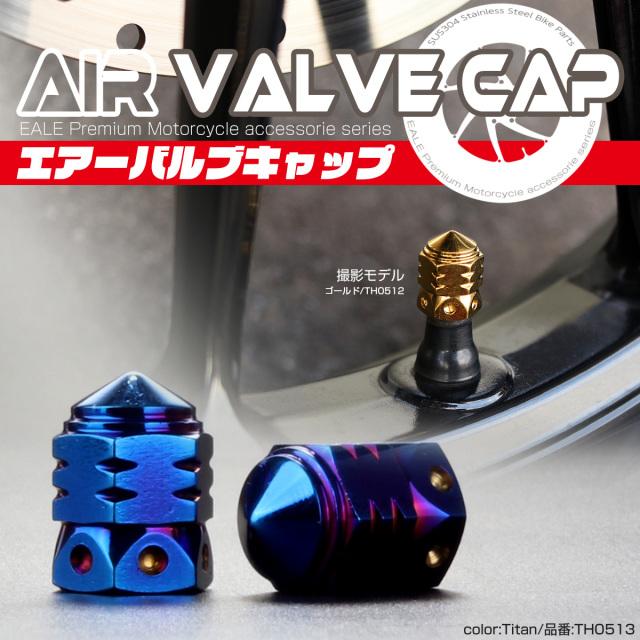 汎用 エアバルブキャップ タイヤバルブキャップ ステンレス製 バレット 弾丸型 チタン TH0513