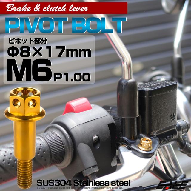 【ネコポス可】 SUSステンレス サイドホールヘッド ブレーキ&クラッチレバー取付 ピボットボルト Φ7×16mm M6×14mm P=1.00 ゴールド TH0526