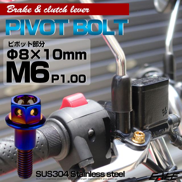 【ネコポス可】 SUSステンレス サイドホールヘッド ブレーキ&クラッチレバー取付 ピボットボルト Φ7×10mm M6×14mm P=1.00 焼きチタン TH0527
