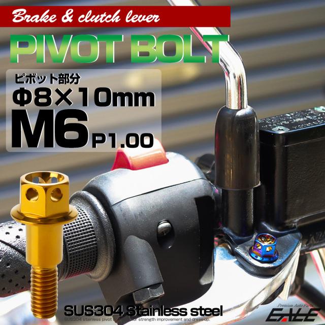 【ネコポス可】 ブレーキレバー クラッチレバー 取付用 ピボットボルト Φ7×10mm M6×13mm P=1.00 ゴールド フラワーヘッド SUS TH0531