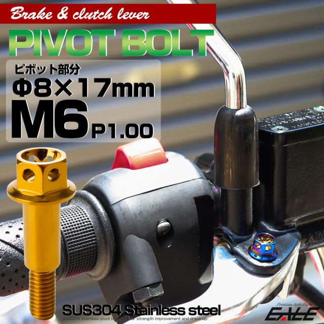 【ネコポス可】 ブレーキレバー クラッチレバー 取付用 ピボットボルト Φ7×16mm M6×14mm P=1.00 ゴールド フラワーヘッド SUS TH0532