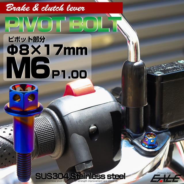 【ネコポス可】 ブレーキレバー クラッチレバー 取付用 ピボットボルト Φ7×16mm M6×14mm P=1.00 焼きチタン フラワーヘッド SUS TH0534