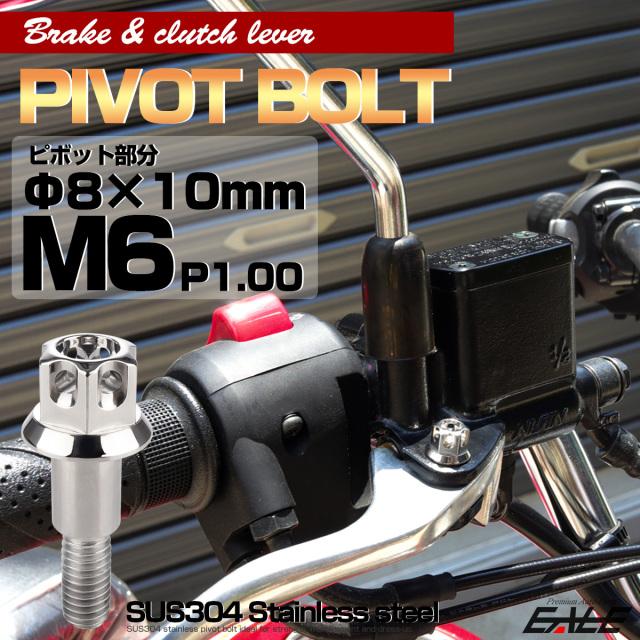 【ネコポス可】 ブレーキレバー クラッチレバー 取付用 ピボットボルト Φ7×10mm M6×13mm P=1.00 シルバー A3ヘッド SUSステンレス TH0535