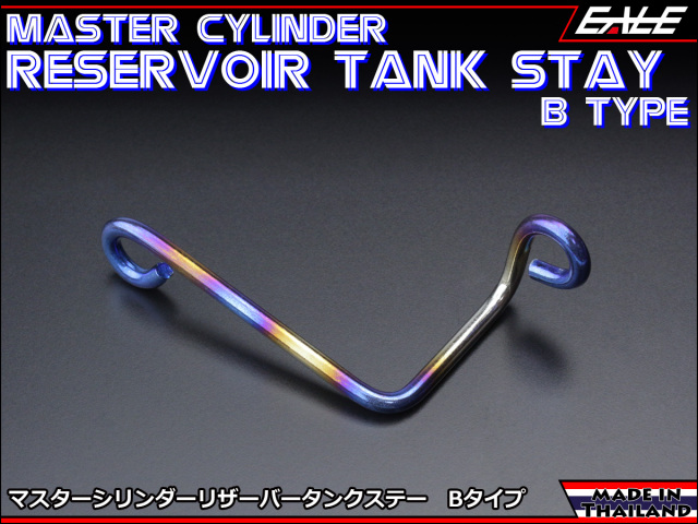 SUSステンレス製 M6取付 マスターシリンダー リザーバータンク ステー シルバー&焼チタンカラー Bタイプ TH0554