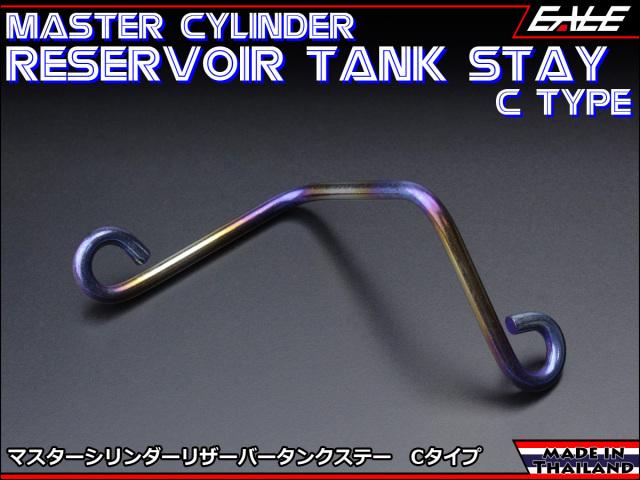 SUSステンレス製 M6取付 マスターシリンダー リザーバータンク ステー シルバー&焼チタンカラーCタイプ TH0555