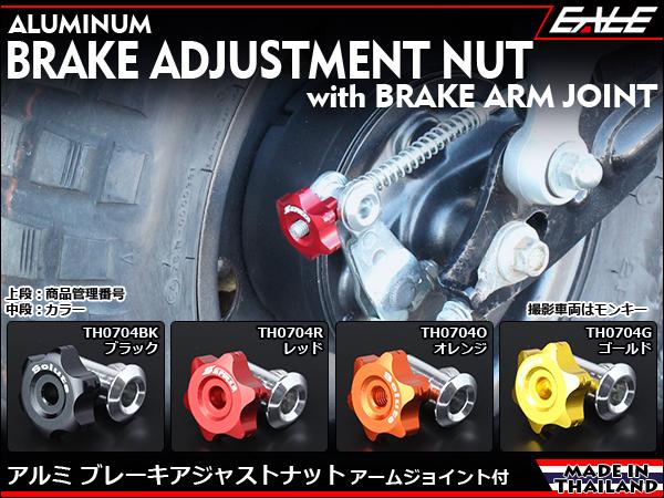アルミ削り出し M6 P=1.00 ドラム ブレーキ アジャスト ナット&ブレーキアームジョイント アルマイト仕上げ 4色 TH0704