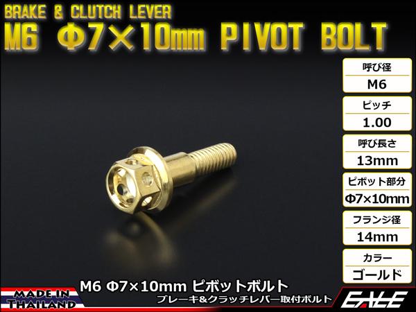 ピボットボルト ブレーキ クラッチレバー取付 10mmゴールドTH381