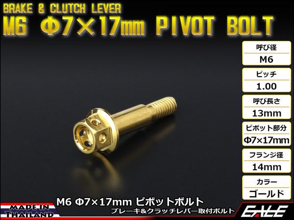 ピボットボルト ブレーキ クラッチレバー取付 17mmゴールドTH382