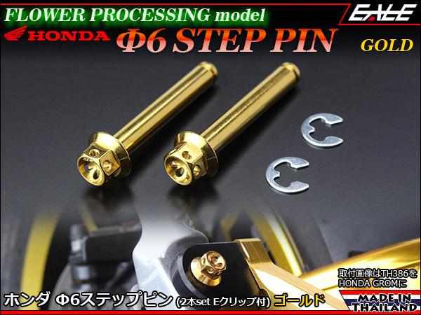 ホンダΦ6×35mmステップピン Eクリップ付 2本setゴールド TH386