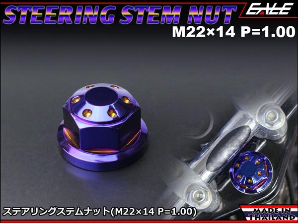 ステンレス 削り出し M22×14 P=1.00 ステアリング ステム ナット 多孔ヘッド 焼チタンカラー TH429