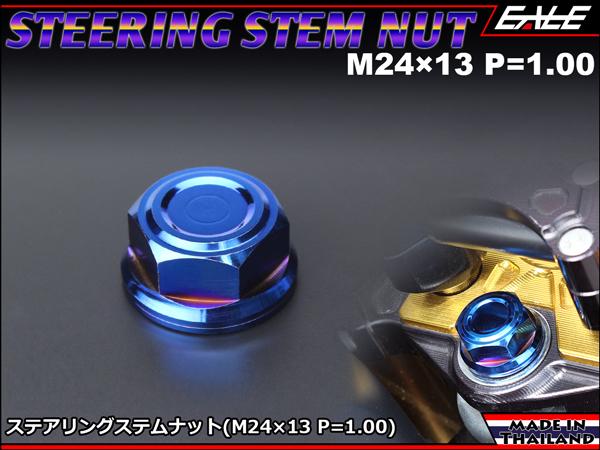 ホンダ M24×P1.0 ステアリングステムナット チタンカラー TH430