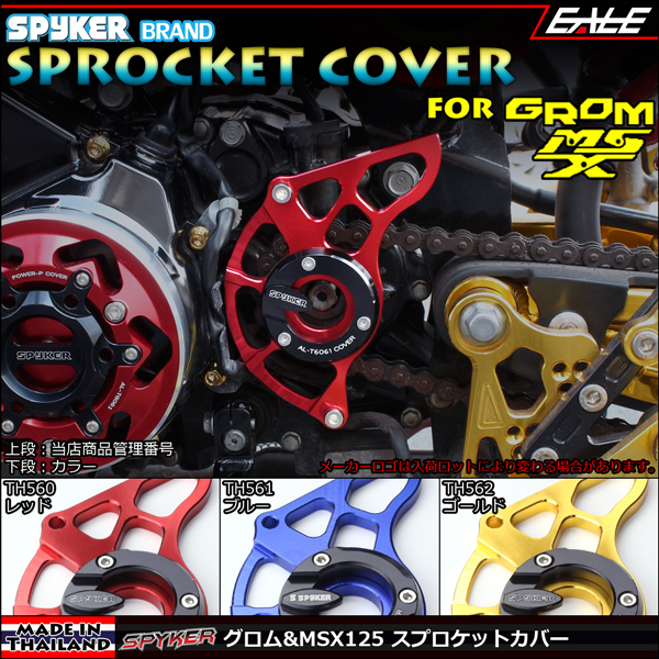 SPYKER GROM JC61   MSX125 MLHJC618 アルミ チェーン ガード スプロケット カバー TH560TH561TH562