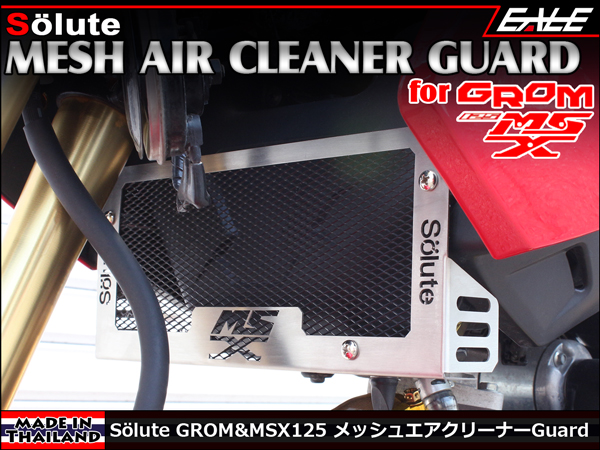 GROM MSX125 コアガード風 メッシュ エアクリーナー ガードTH569