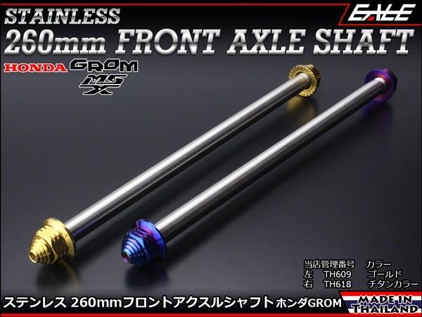 ステンレス アクスル シャフトM12 260mm ホンダ GROM MSX125 TH609-618