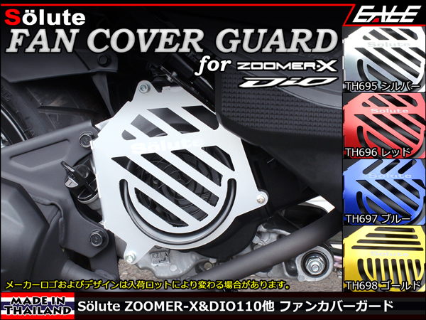 ZOOMER-X DIO110 ファンカバー ガード シュラウド シルバー TH695TH696TH697TH698