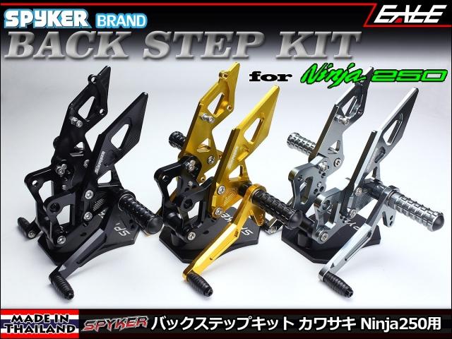SPYKER 13年以降 Ninja250(EX250L&M) Z250(ER250C&D) ABS可 バックステップ 4ポジション選択可能 3色 TM5003