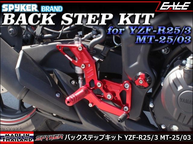 SPYKER YZF-R25 YZF-R3 MT-25 MT-03(RG10J RH07J ) ABS可 バックステップ 4ポジション選択可能 3色 TM5005