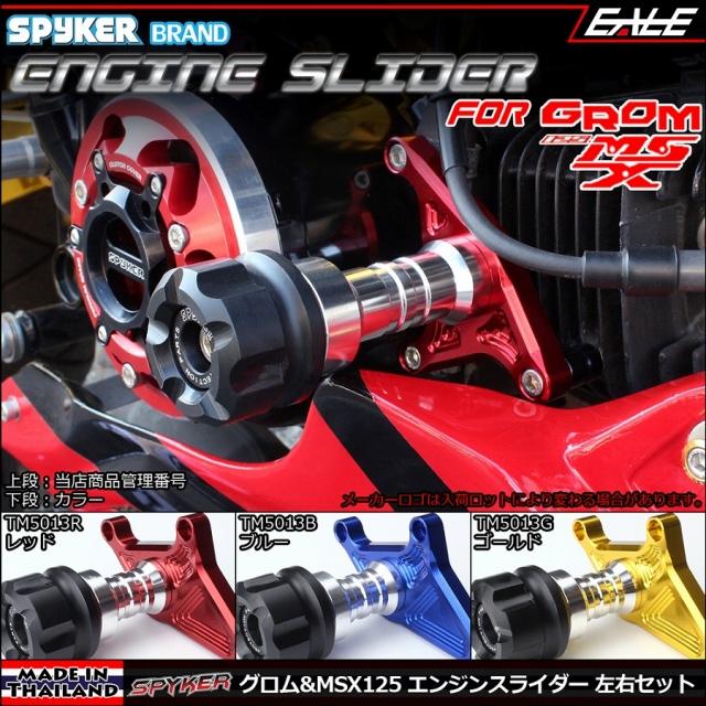 SPYKER GROM&MSX125(JC61前期&後期・JC75) アルミ削り出し&樹脂 エンジン スライダー 3色 TM5013