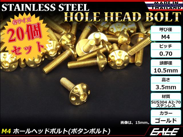 20個セット M4×20mm P0.7 ホールヘッドボルト ゴールド ボタンボルト ステンレス削り出し SUS304 TR0059-20SET