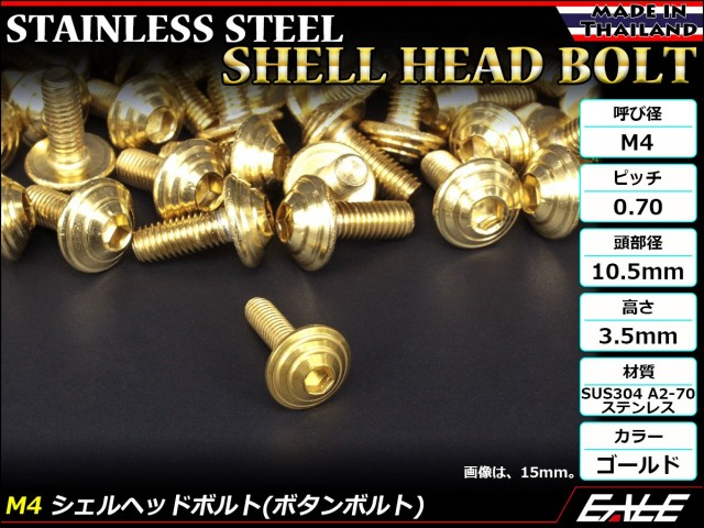 【ネコポス可】 M4×12mm シェルヘッドボルト ボタンボルト ステンレス削り出し ゴールド TR0099