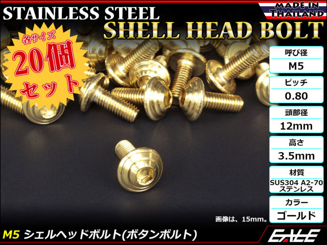 20個セット M5×25mm P0.8 シェルヘッドボルト ボタンボルト ステンレス削り出し SUS304 ゴールド TR0105-20SET