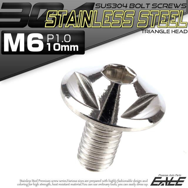 SUS304 フランジ付 ボタンボルト M6×10mm P1.0 六角穴  シルバー トライアングルヘッド ステンレス製  TR0134