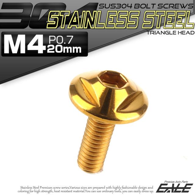 SUS304 フランジ付 ボタンボルト M4×20mm P0.7 六角穴  ゴールド トライアングルヘッド ステンレス製  TR0143