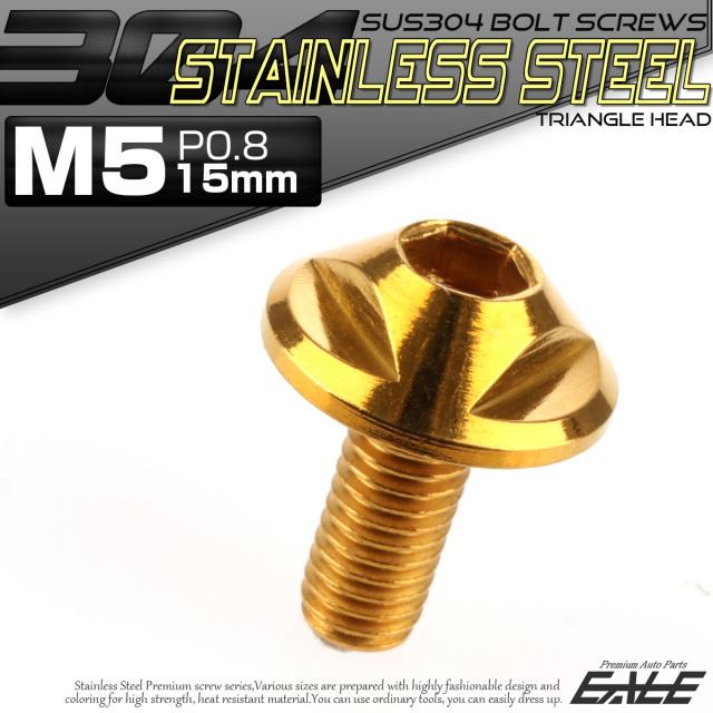 SUS304 フランジ付 ボタンボルト M5×15mm P0.8 六角穴  ゴールド トライアングルヘッド ステンレス製  TR0145