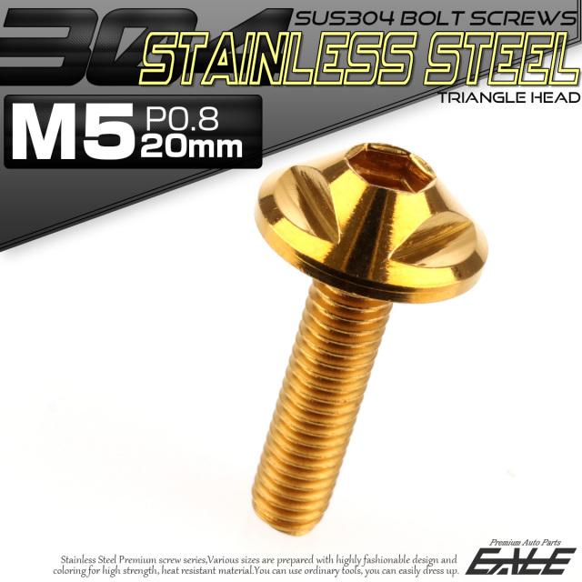 SUS304 フランジ付 ボタンボルト M5×20mm P0.8 六角穴  ゴールド トライアングルヘッド ステンレス製  TR0146