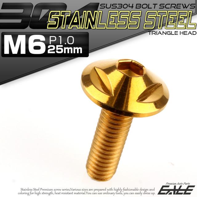 SUS304 フランジ付 ボタンボルト M6×25mm P1.0 六角穴  ゴールド トライアングルヘッド ステンレス製  TR0152