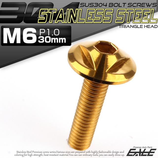 SUS304 フランジ付 ボタンボルト M6×30mm P1.0 六角穴  ゴールド トライアングルヘッド ステンレス製  TR0153
