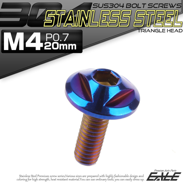 SUS304 フランジ付 ボタンボルト M4×20mm P0.7 六角穴  焼きチタン トライアングルヘッド ステンレス製  TR0157