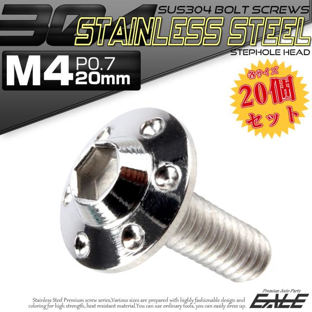 20個セット SUS304 ステンレス製 フランジ付き ボタンボルト M4×20mm P0.7 六角穴  シルバー ステップホールヘッド TR0171-20SET