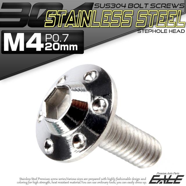 【ネコポス可】 SUS304 フランジ付 ボタンボルト M4×20mm P0.7 六角穴  シルバー ステップホールヘッド ステンレス製 TR0171