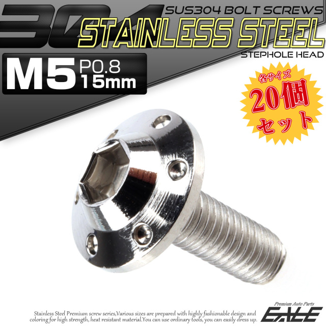 20個セット SUS304 ステンレス製 フランジ付き ボタンボルト M5×15mm P0.8 六角穴  シルバー ステップホールヘッド TR0173-20SET