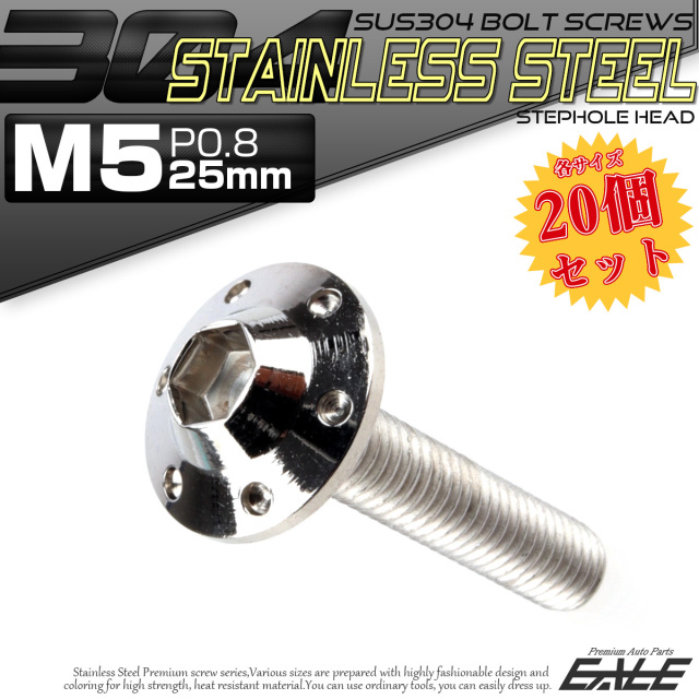 20個セット SUS304 ステンレス製 フランジ付き ボタンボルト M5×25mm P0.8 六角穴  シルバー ステップホールヘッド TR0175-20SET