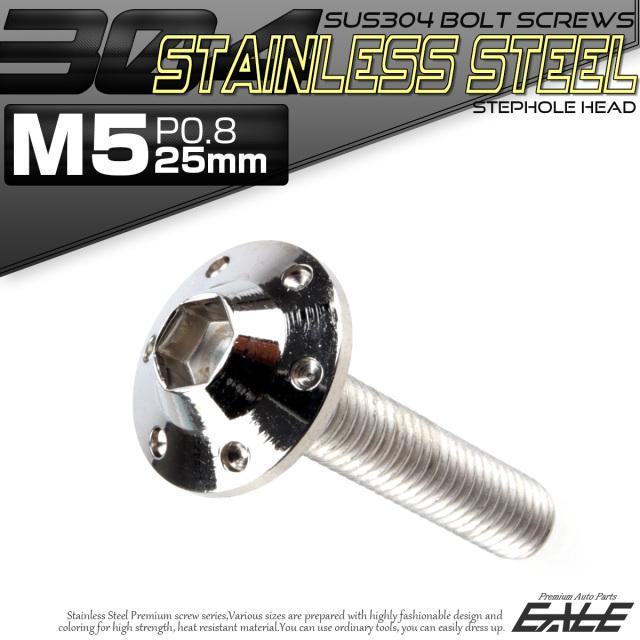 【ネコポス可】 SUS304 フランジ付 ボタンボルト M5×25mm P0.8 六角穴  シルバー ステップホールヘッド ステンレス製 TR0175