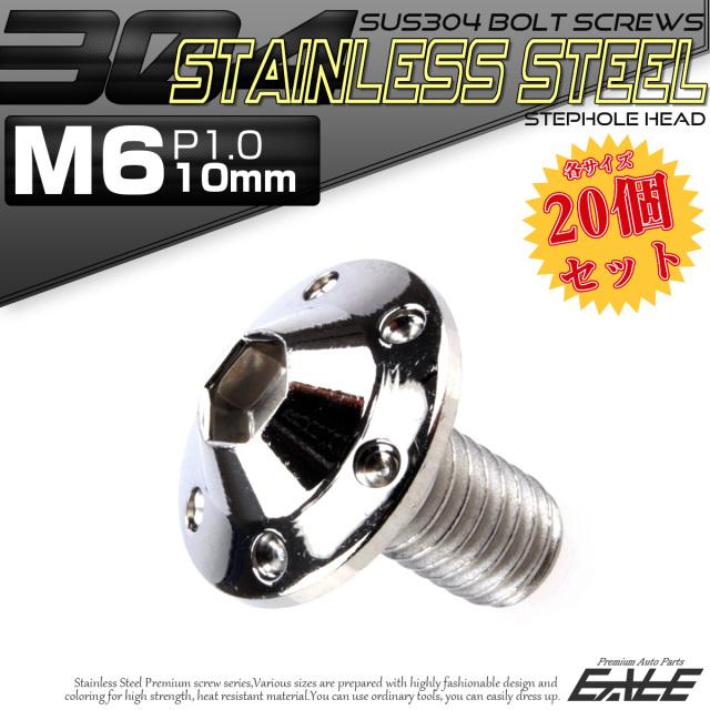 20個セット SUS304 ステンレス製 フランジ付き ボタンボルト M6×10mm P1.0 六角穴  シルバー ステップホールヘッド TR0176-20SET