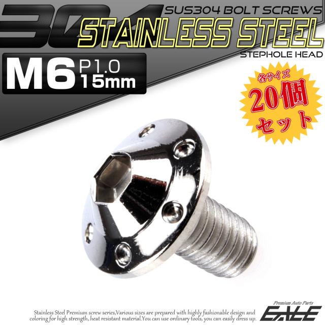 20個セット SUS304 ステンレス製 フランジ付き ボタンボルト M6×15mm P1.0 六角穴  シルバー ステップホールヘッド TR0178-20SET