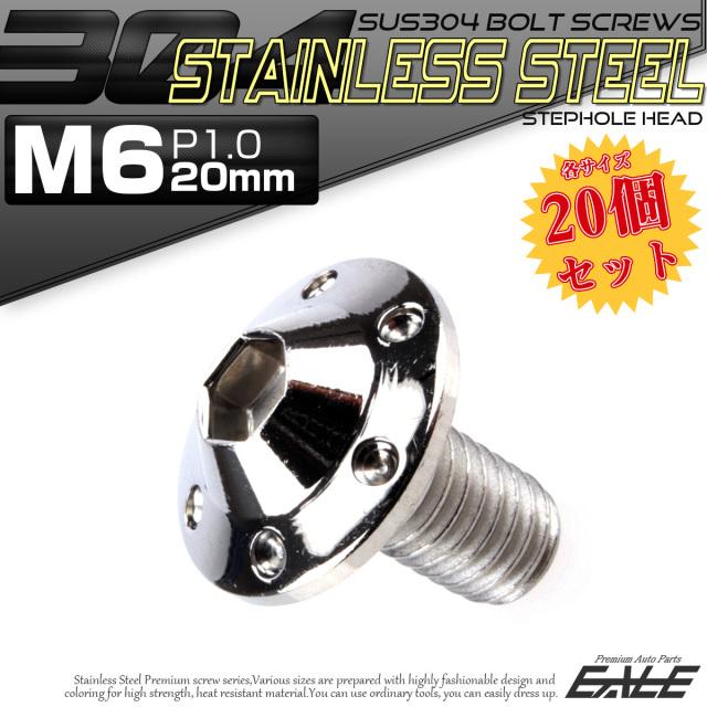 20個セット SUS304 ステンレス製 フランジ付き ボタンボルト M6×20mm P1.0 六角穴  シルバー ステップホールヘッド TR0179-20SET